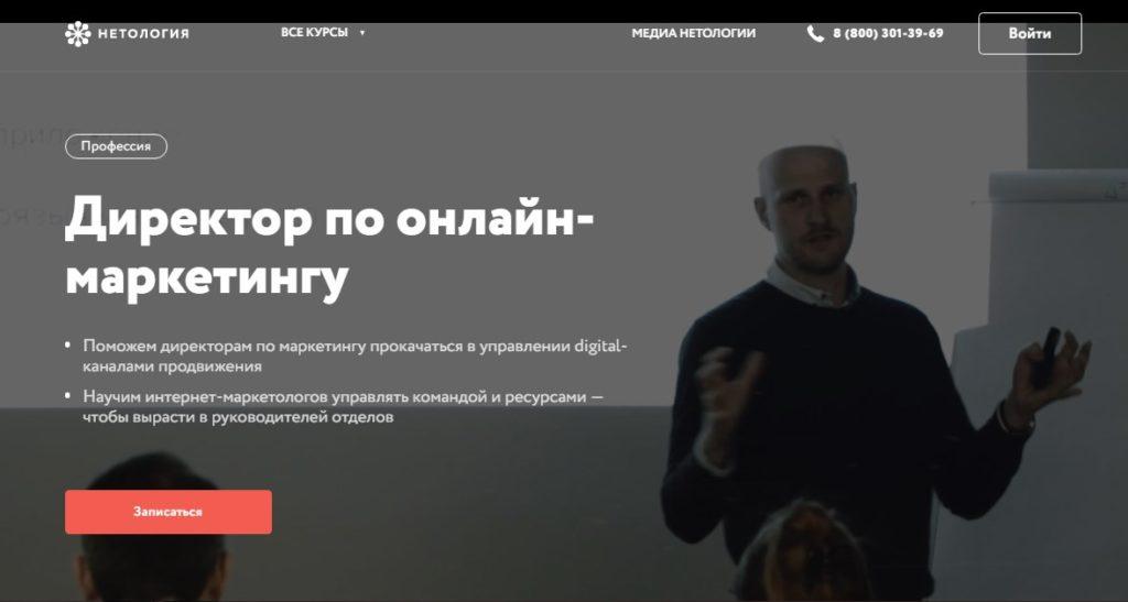 Курс от Нетологии Директор по онлайн-маркетингу