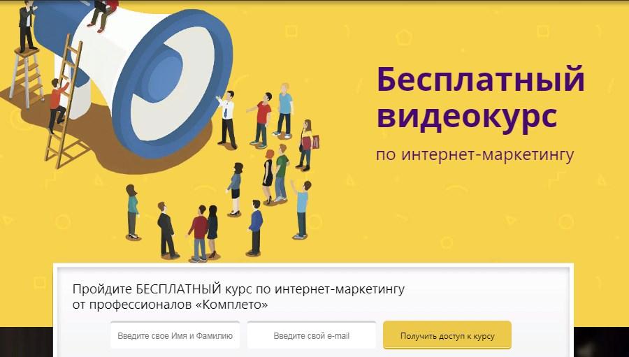 Бесплатный видеокурс по интернет-маркетингу от Completo