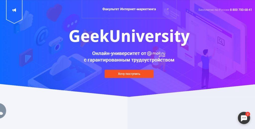 Курсы факультета интернет-маркетинга от GeekUniversity и Mail.ru