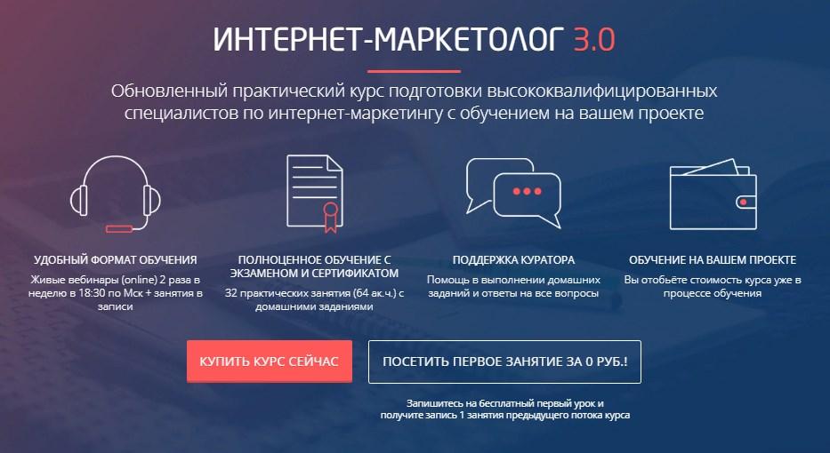 Курс Интернет-маркетолог 3.0 от КонвертМонстр