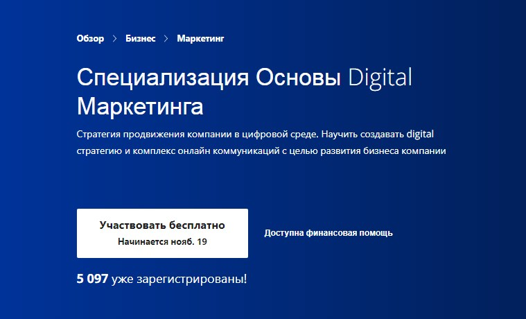 Основы Digital Маркетинга от ВШО