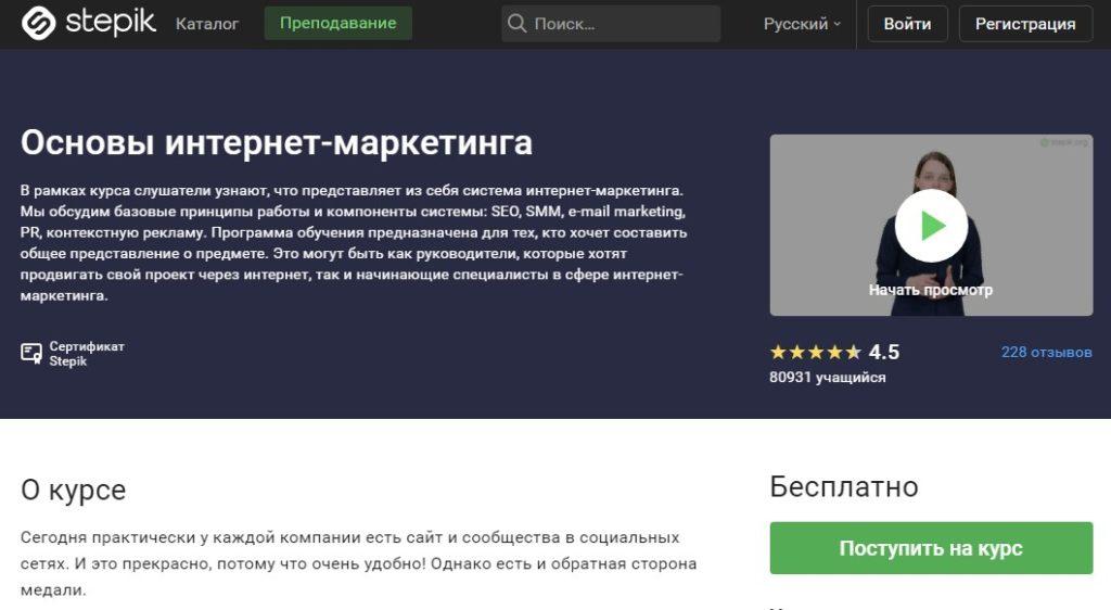 Курс Основы интернет-маркетинга от Stepik