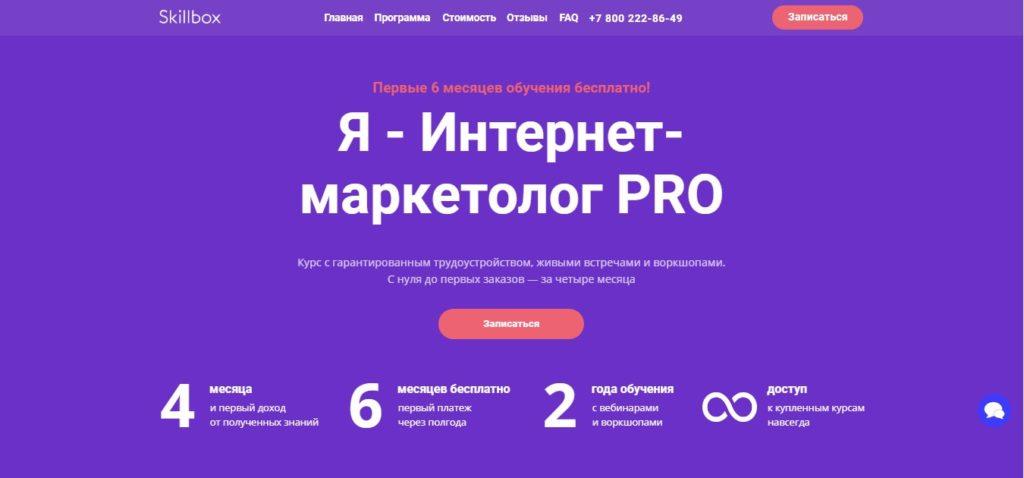 Курс Я интернет-маркетолог от Skillbox