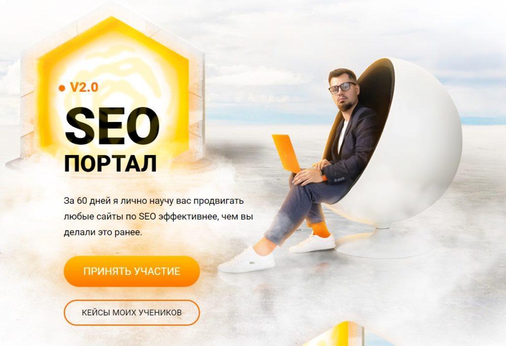 Курс по SEO для профессионалов от Антона Маркина