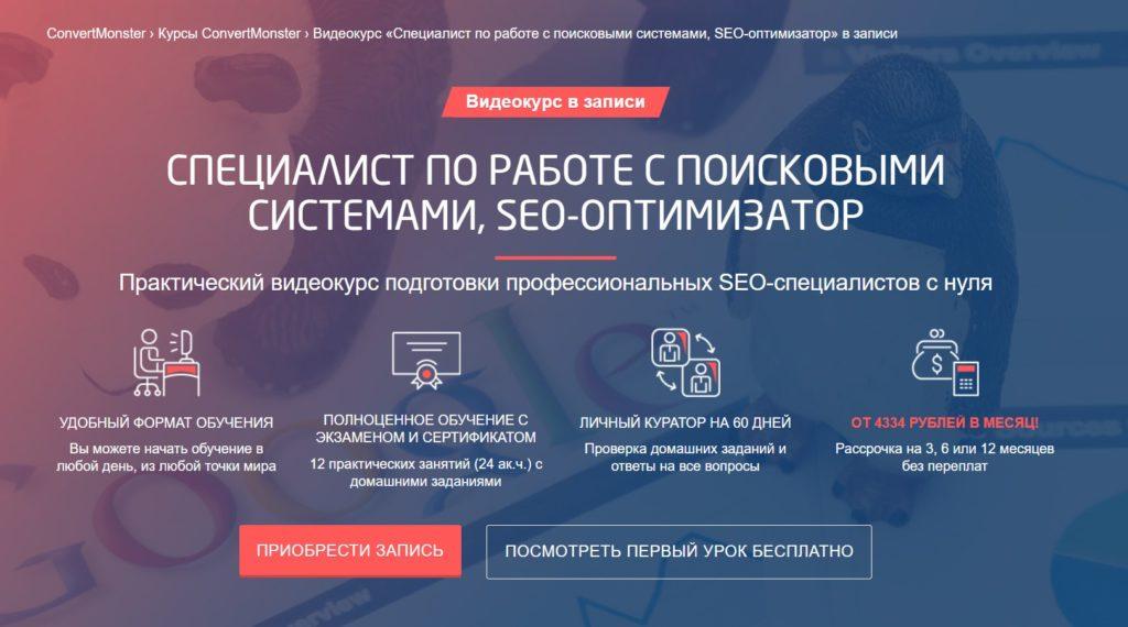 Курс SEO оптимизатор от КонвертМонстр