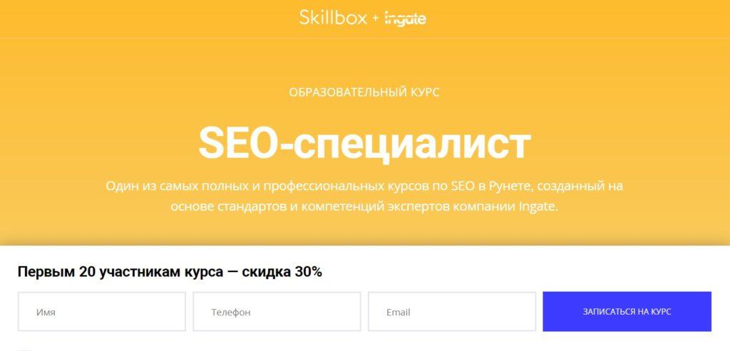 Обучение на SEO-специалиста от Skillbox и Ingate